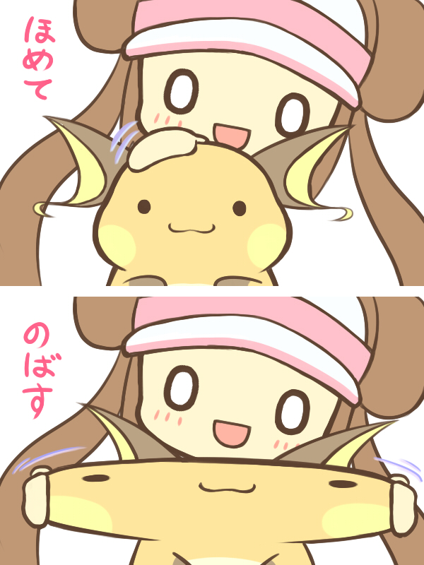 Ảnh anime Raichu dẻo như cục bột vàng đáng yêu